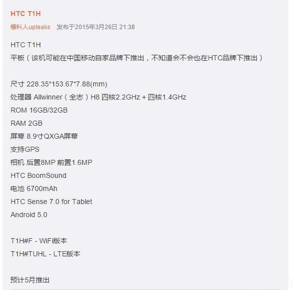 htc t1h tablet specifications, features