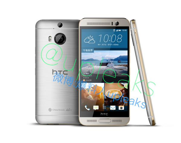 htc one m9+ silver image