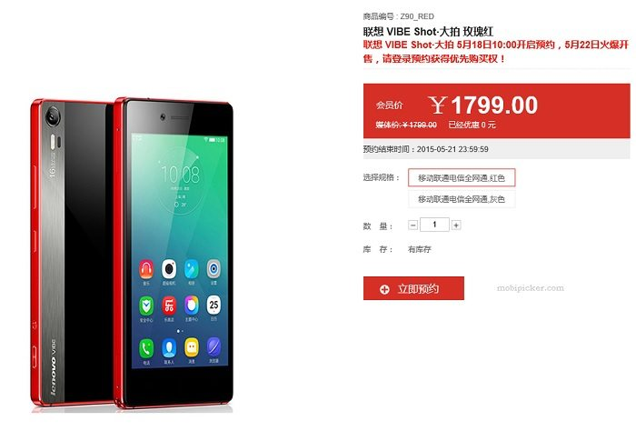 lenovo vibe shot, launch, release date, price, pic