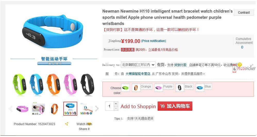 xiaomi mi band 2, children bracelet, fake news,false news