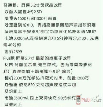 xiaomi mi5, xiaomi mi5 plus, leaks, rumors, specification, features