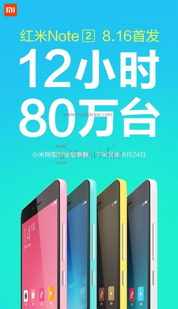 xiaomi redmi note 2, sold out, flash sale