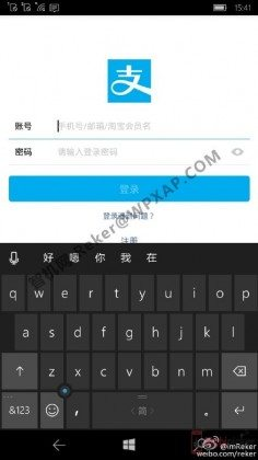 android app ported to windows 10 mobile screenshot, leaks