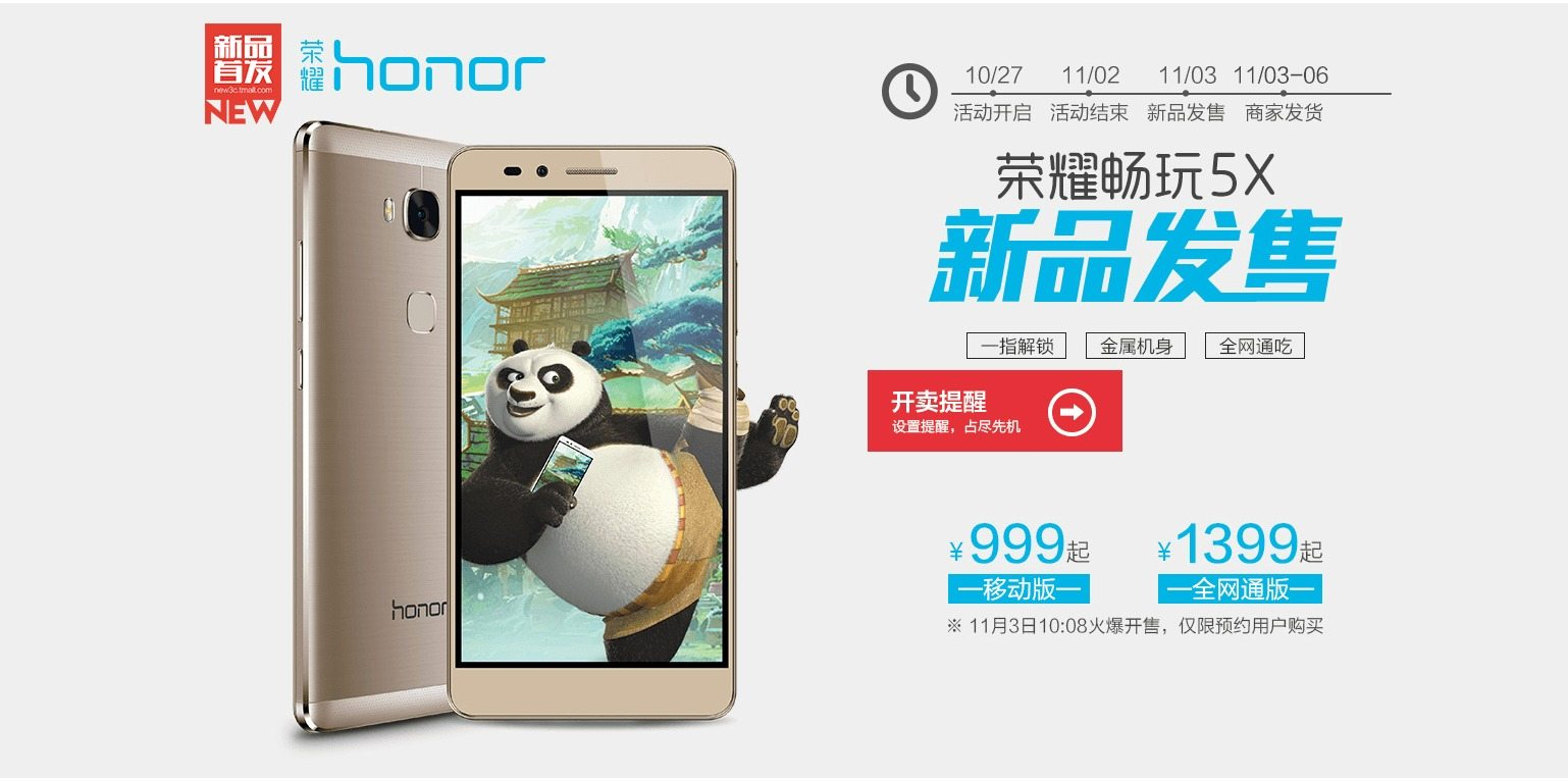 huawei honor play 5x pre order in china