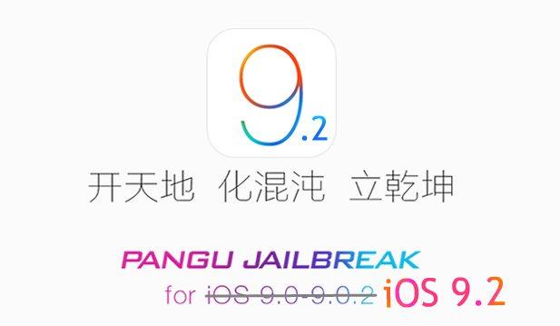 ios 9.2 jailbreak, pangu 9.2 jailbreak