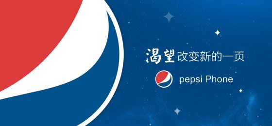 pepsi phone, leaks, rumors