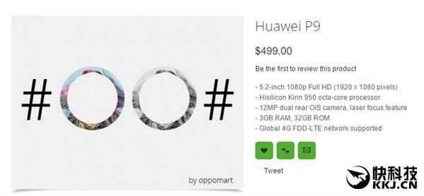 huawei p9 price leaks