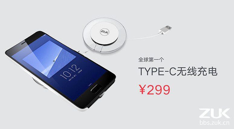 zuk z2 wireless charger