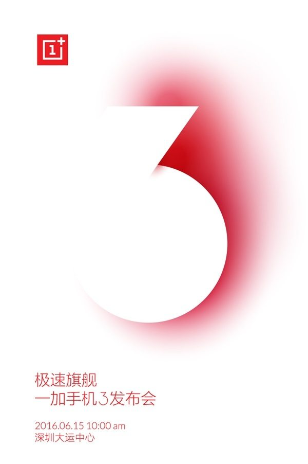 oneplus 3 launch event poster
