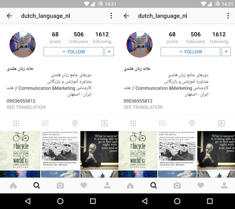 Instagram_latest_update_translation