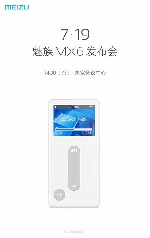 Meizu_MX6_Launchdate