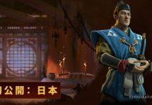 Civilization VI Japan
