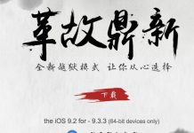 ios 9.3.3 jailbreak download