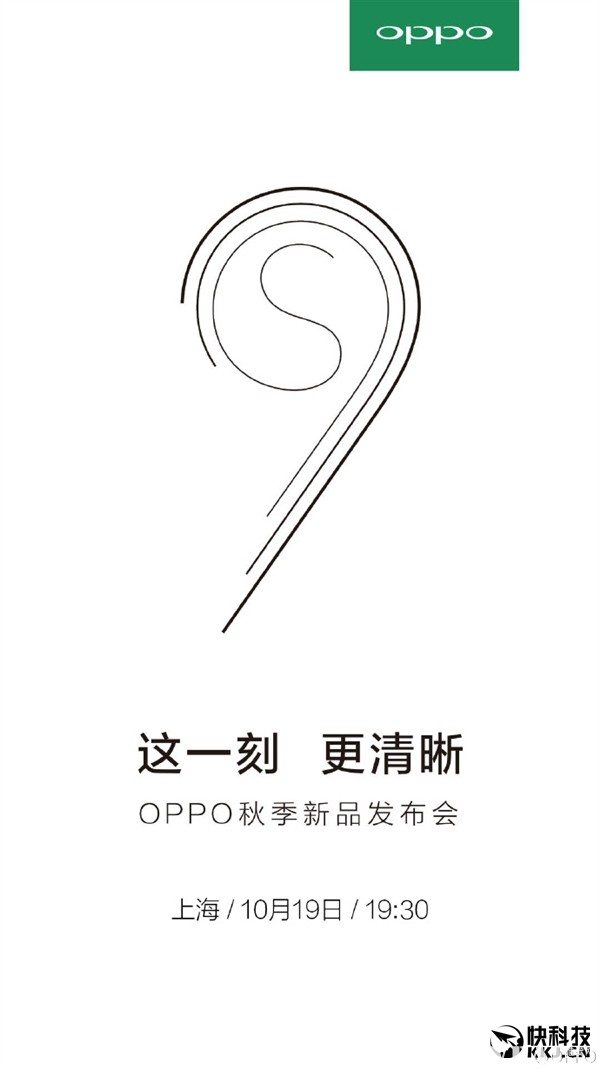 OPPO R9s with Sony IMX398 sensor To Be Announced on Oct 19