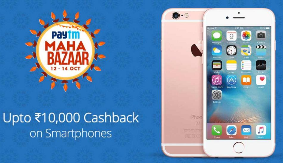 Paytm Maha Bazaar Sale Now Live [Best Deals]