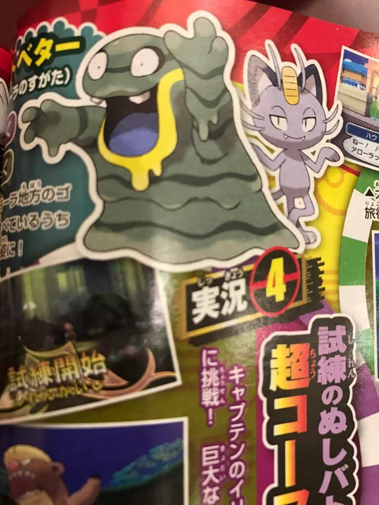 pokemon sun and moon corocoro leaks