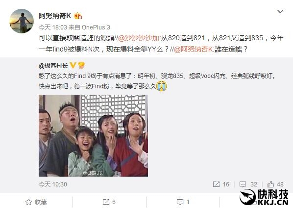 oppo-find-9-release-date-rumors-weibo-post