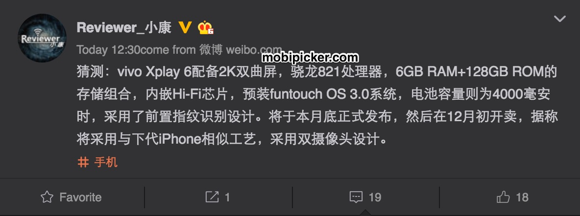 vivo xplay 6s rumors