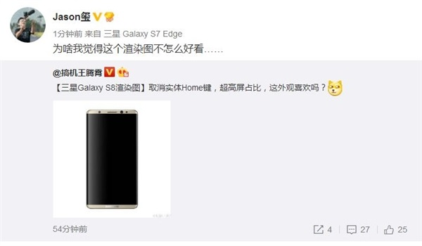 samsung-galaxy-s8-render-nice-employee-weibo-comment
