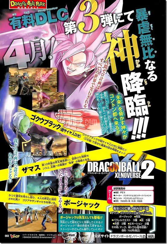 Dragon Ball Xenoverse 2 DLC Pack 3