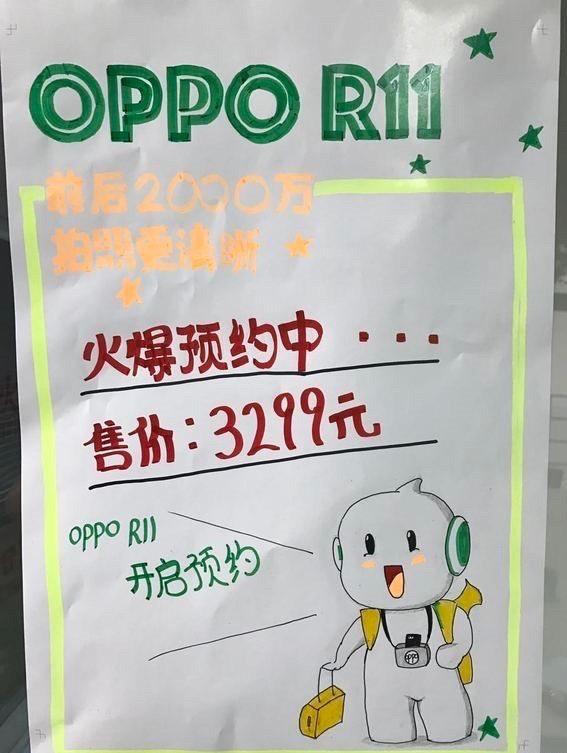 oppo r11 price leak